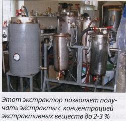 Этот экстрактор позволяет получать экстракты с концентрацией экстрактивных веществ до 2-3 %