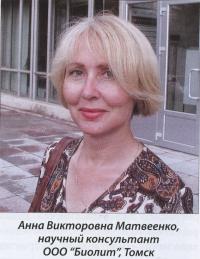 Анна Викторовна Матвеенко