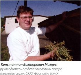 Константин Викторович Михеев