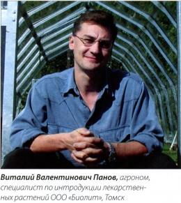 Виталий Валентинович Панов