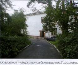 Областная туберкулезная больница пос.Тимирязево