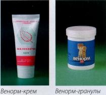 Венорм-крем и Венорм-гранулы