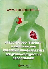 Средства Компании БИОЛИТ в комплексной терапии и профилактике сердечно-сосудистых заболеваний