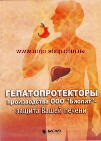 Брошюра - ГЕПАТОПРОТЕКТОРЫ производства Биолит - защита Вашей печени