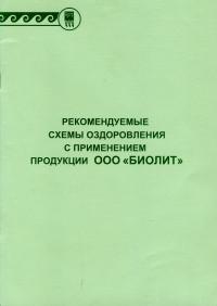 Рекомендуемые схемы оздоровления с применением продукции БИОЛИТ