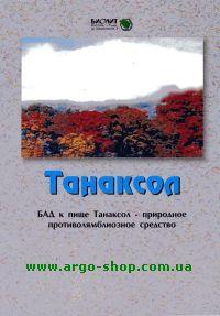 БАД к пище ТАНАКСОЛ - природное противолямблиозное средство