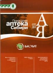 Энциклопедия природной аптеки Сибири