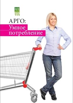 АРГО: Умное потребление
