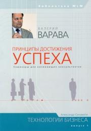 Валерий Варава - Принципы достижения успеха