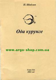 Брошюра - Ода курунге