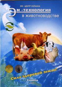 ЭМ-технология в животноводстве