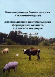 Инновационная биотехнология в животноводстве