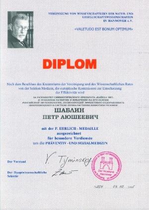Медаль им. Пауля Эрлиха