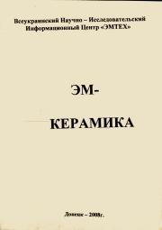 ЭМ-керамика (брошюра)
