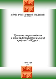 Практические рекомендации и схемы эффективного применения продукта ЭМ-Курунга