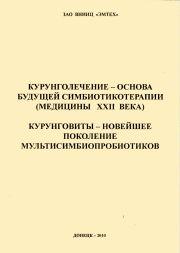 Курунголечение - основа будущей симбиотикотерапии (медицины XXII века)