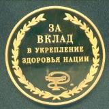 Медаль им. И.И. Мечникова
