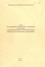 Пробиотик ЭМ-курунга для больных онкогематологическими заболеваниями