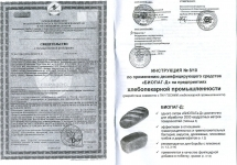 Скачать Инструкцию №8/10 по применению дезинфицирующего средства БИОПАГ-Д на предприятиях хлебопекарной промышленности