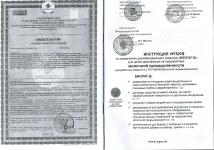 Скачать Инструкцию №3/09 для целей дезинфекции на предприятиях молочной промышленности