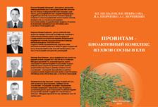 Провитам – биоактивный комплекс из хвои сосны и ели (брошюра)