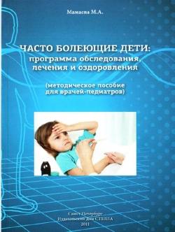 Часто болеющие дети: программа обследования, лечения и оздоровления