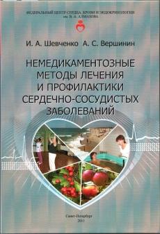 Немедикаментозные методы лечения и профилактики сердечно-сосудистых заболеваний