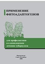Применение фитоадаптогенов для профилактики и в комплексном лечении туберкулеза (брошюра)