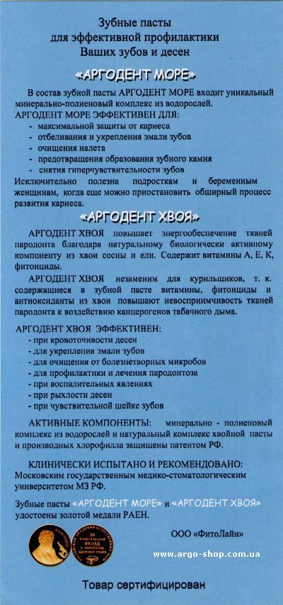 Буклет зубные пасты «Аргодент Море» и «Аргодент Хвоя»