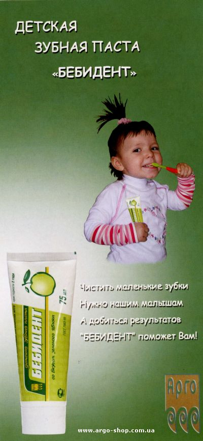 Буклет детская зубная паста «Бебидент»