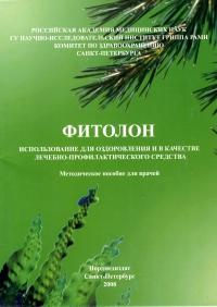 Фитолон: использование для оздоровления и профилактики