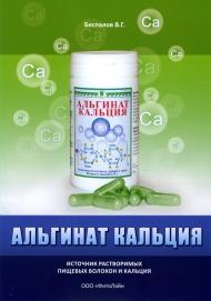 Альгинат кальция. Источник растворимых пищевых волокон и кальция
