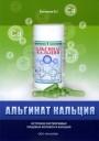 Альгинат кальция (брошюра)
