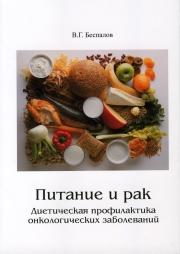 Книга - Питание и рак
