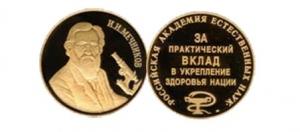 Золотая медаль Российской академии естественных наук им. И.И. Мечникова