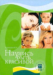 Книга - Научись быть красивой