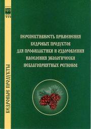 Перспективность применения кедровых продуктов для профилактики и оздоровления населения экологически неблагоприятных регионов