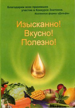 Брошюра - Салатные масла