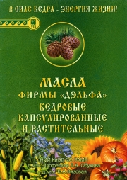 Масла фирмы «Дэльфа»:  кедровые, капсулированные и растительные