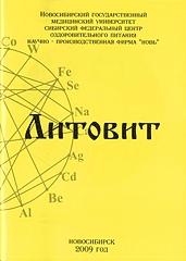 Брошюра ЛИТОВИТ
