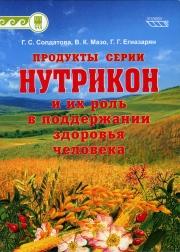 Книга - «Нутрикон»
