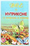 ВСЁ О НУТРИКОНЕ В ВОПРОСАХ И ОТВЕТАХ (Новосибирск, 2000.- 40 стр.)