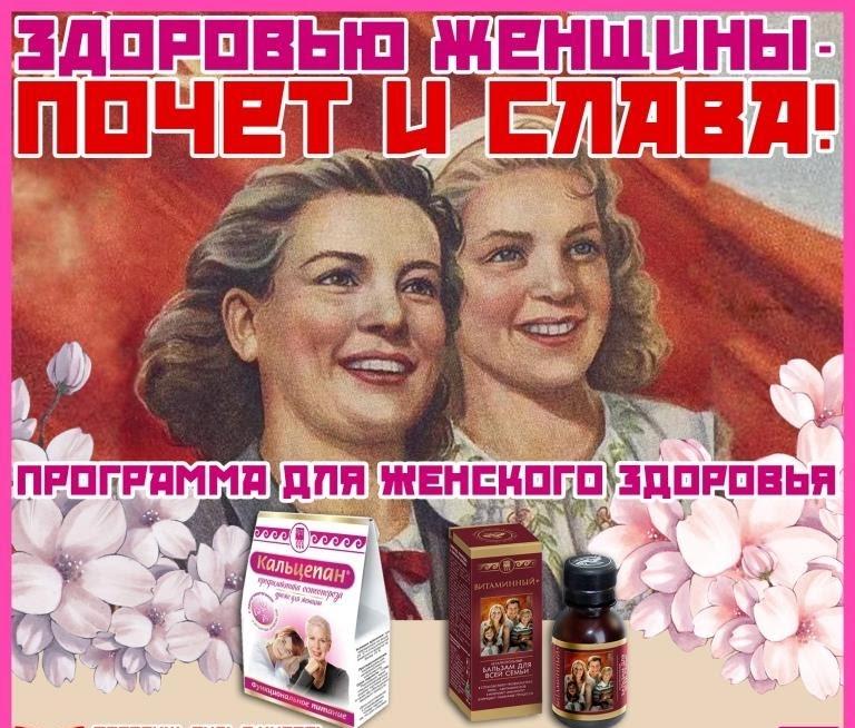 Здоровью женщины - почёт и слава! Программа здоровья для женщин