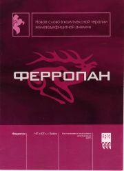 ФЕРРОПАН - Новое слово в комплексной терапии железодефицитной анемии