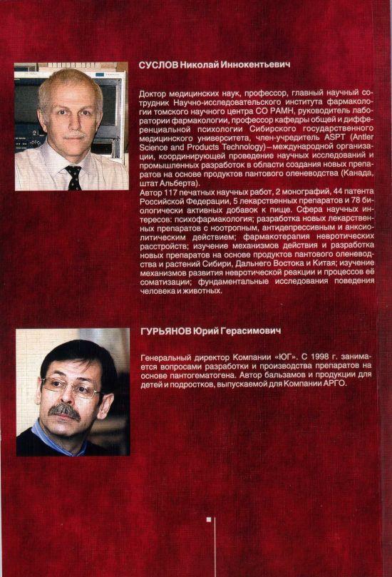 Н.И. Суслов, Ю.Г. Гурьянов
