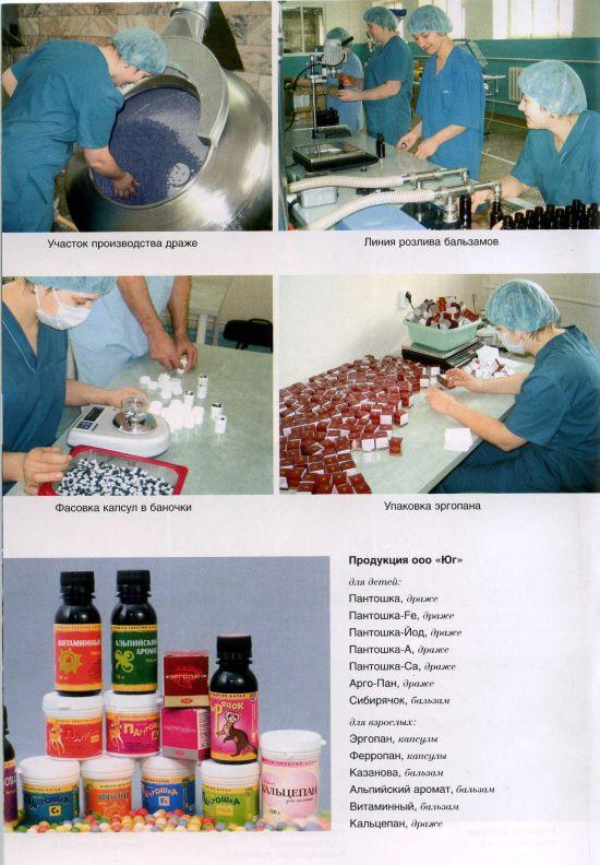 Производство пантогематогеновой продукции