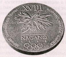 Нагано