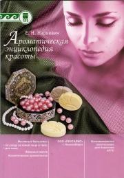 Ароматическая энциклопедия красоты