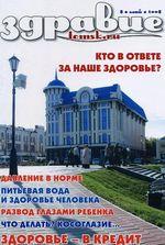 Статья в журнале «Здравие»