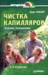 Мазур Олег, Чистка капилляров. Учение Залманова